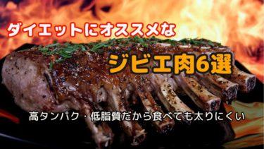 ダイエットにオススメなジビエ肉6選|高タンパク・低脂質だから食べても太りにくい