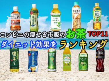 コンビニの痩せる市販のペットボトルのお茶11選|ダイエット効果を比較してランキング