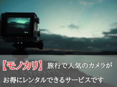 【モノカリ】旅行で人気の一眼レフ・Gopro・360度カメラがお得にレンタル可能
