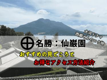 名勝:仙巌園の見どころや周辺のスポット紹介【お得にバスでアクセスできる】