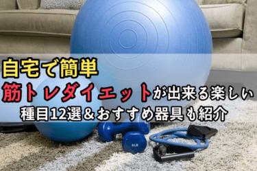 自宅で簡単に出来る筋トレ(自重)ダイエット12選|オススメの筋トレ器具も紹介
