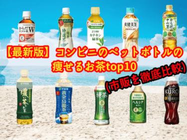 【最新版】コンビニの市販のペットボトルの痩せるお茶TOP10(効果を徹底比較)