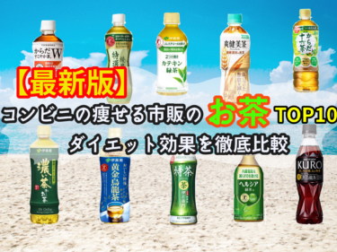 【最新版】コンビニの痩せる市販のお茶TOP10!ダイエット効果を徹底比較!