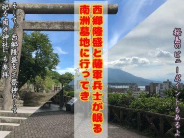 西郷隆盛が眠る鹿児島の南洲墓地と南洲神社の見所や基本情報まとめ