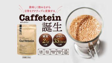 カフェテインのダイエットと美容効果と口コミを徹底比較|最安値サイトも紹介