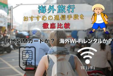 海外旅行はWi-Fiレンタルか現地SIMカードかどっちがおすすめか徹底比較