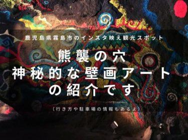 【熊襲の穴】神話に出てきた洞窟で壁画アートが見れる(行き方や駐車場も)