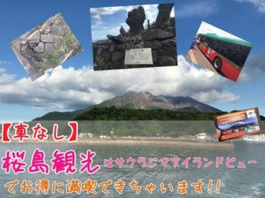 【車なし】桜島観光はサクラジマアイランドビューを利用してお得に満喫しよう