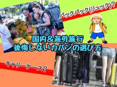 国内&海外の旅行カバンの選び方とオススメブランド7選(後悔しない為に)