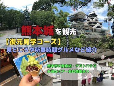 熊本城の観光【復元見学コース】の見所や所要時間・グルメを紹介