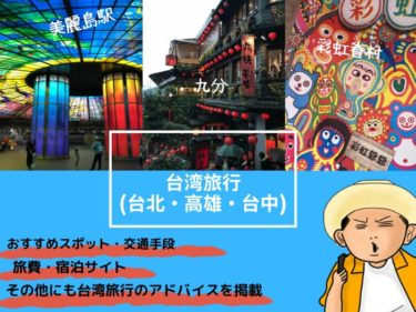 台湾旅行(台北・高雄・台中)弾丸で巡った観光スポットや交通手段を紹介