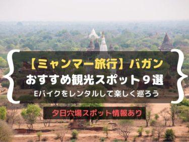 バガンのオススメ観光スポット9選:Eバイクをレンタルして巡ろう【ミャンマー旅行記】
