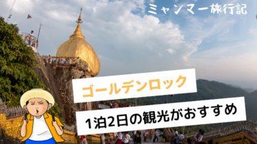 ゴールデンロックは1泊2日がオススメ 観光方法と理由を解説【ミャンマー旅行記】
