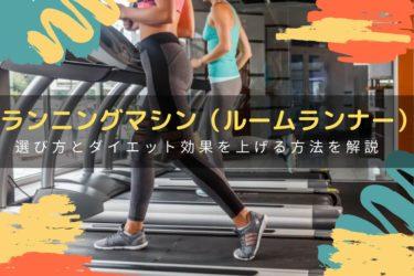ランニングマシン(ルームランナー)の選び方とダイエット効果を上げる方法を解説