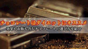 チョコレートダイエット|効果や市販も含むおすすめチョコレートの選び方を紹介