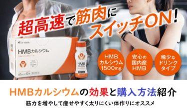 【日本予防医薬】のHMBカルシウムの効果と購入方法紹介|ダイエットにオススメ