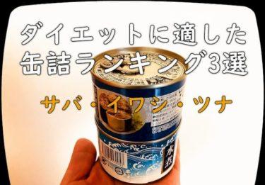 ダイエットに適した缶詰ランキング3選|サバ・イワシ・ツナ